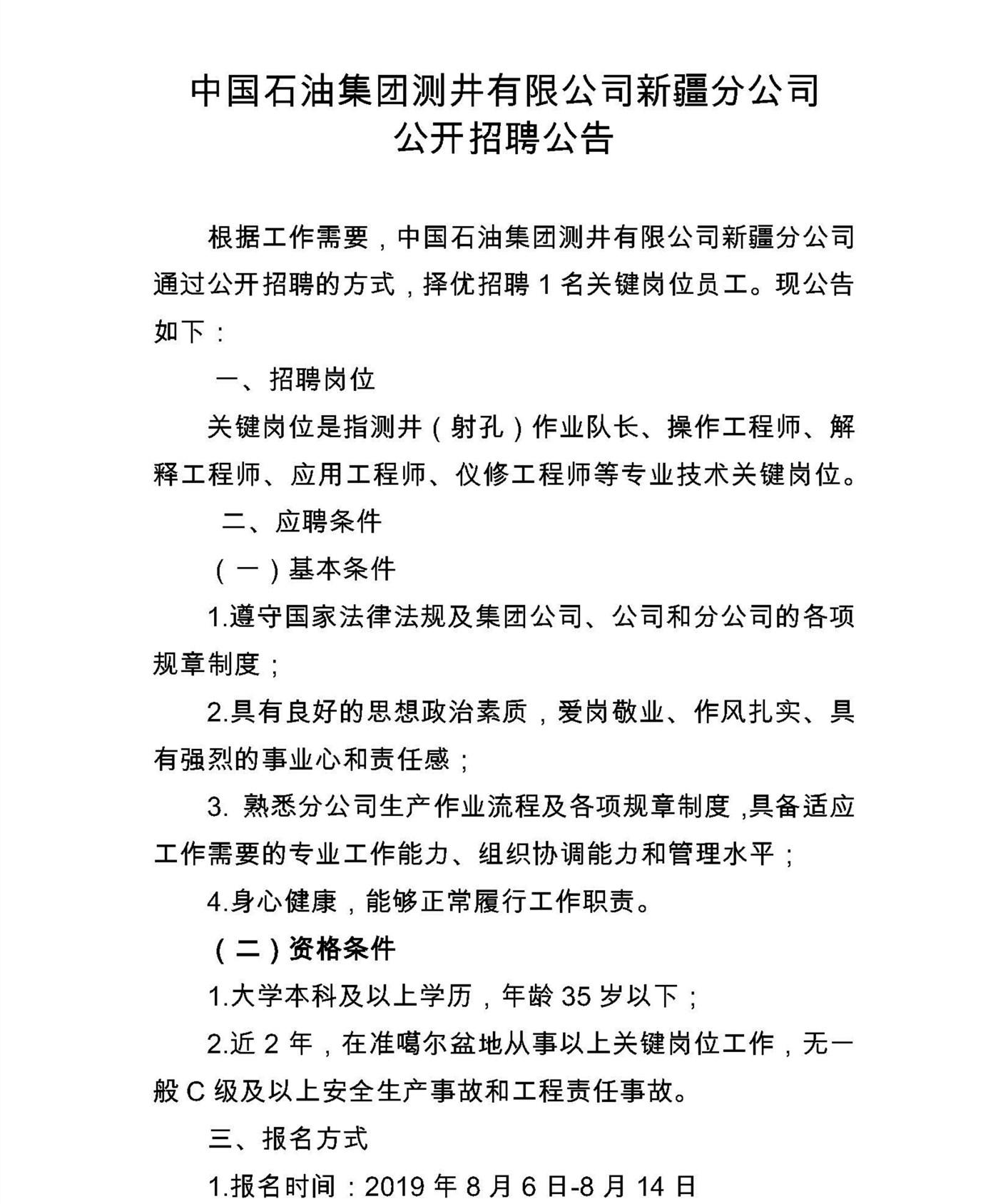 公开招聘公告-中国石油集团测井有限公司新疆分公司_页面_1_副本